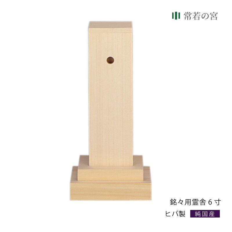 霊璽は仏教のお位牌にあたるものです 日本産 本店 祖霊舎 銘々用霊舎6寸 神道 神徒壇 五十日祭 ヒバ 霊舎