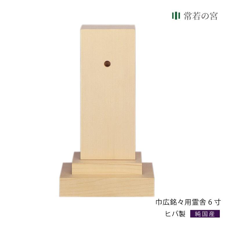 霊璽 巾広銘々用霊舎6寸 檜葉製(ひば)
