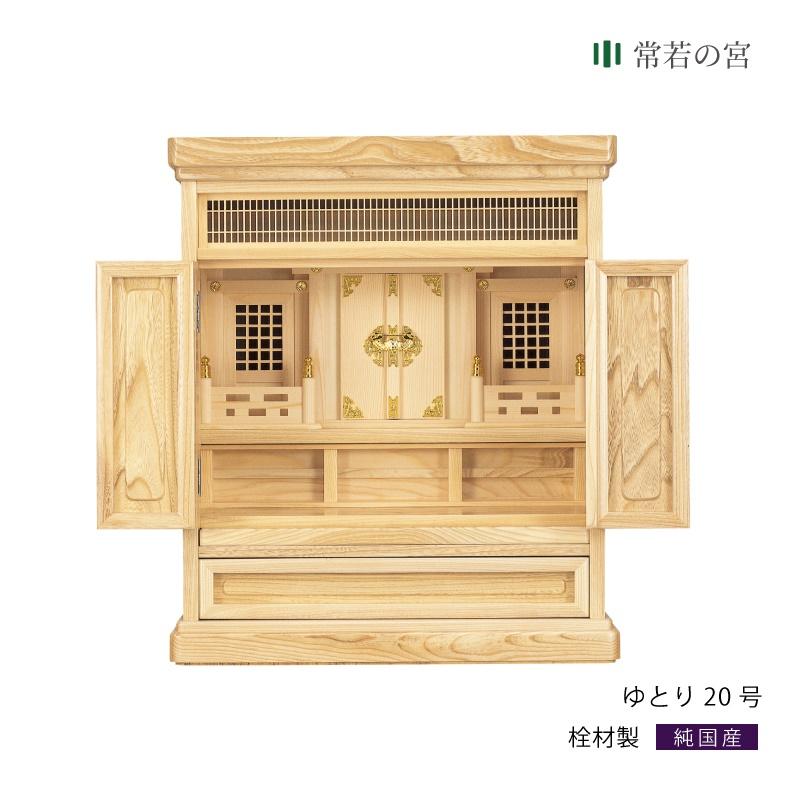 祖霊舎 小型 市場 純日本製 送料無料 ゆとり 20号 神道 神徒壇 五十日祭 輸入 霊舎 栓