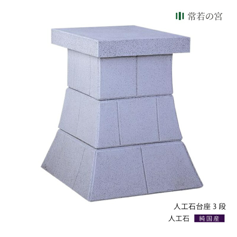 【外宮】人工石台座3段
