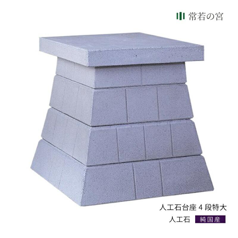 【外宮】人工石台座4段 特大