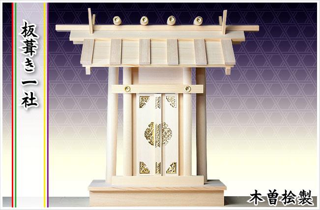 神棚 板葺き一社 木曽檜製[送料無料]
