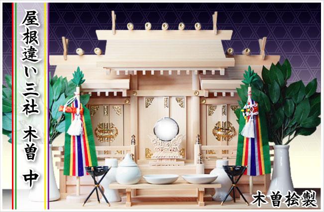 【神棚】屋根違い三社 木曽(中) 特上神棚セット [送料無料]
