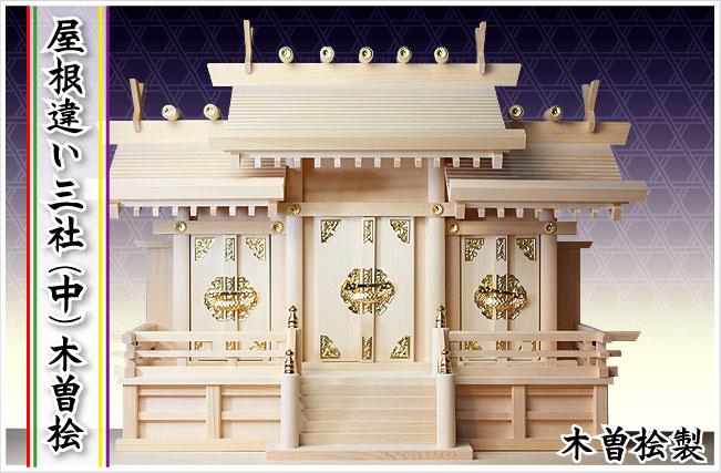 【神棚】屋根違い三社 木曽 (中)木曽桧製 神棚