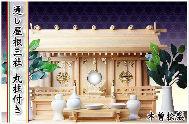 【神棚】通し屋根三社 丸柱 お得神棚セット [送料無料]