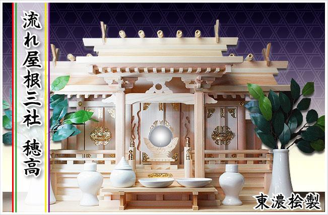 【神棚】流れ屋根三社 穂高 お得神棚セット[送料無料]