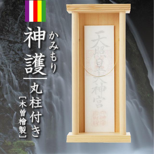 【神棚】神護 丸柱付き デザイナーズ神棚~木曽檜製~ モダン神棚