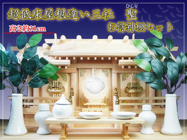 【神棚】超低床屋根違い三社 聖「ひじり」 金具お得神棚セット 送料無料
