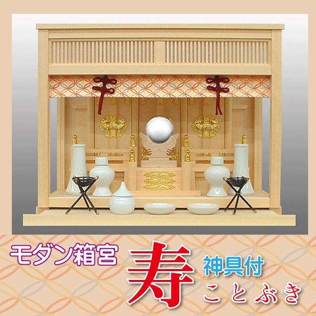 【神棚・神具】箱宮 寿 ことぶき(箱宮)~神具付き!~ 【送料無料】