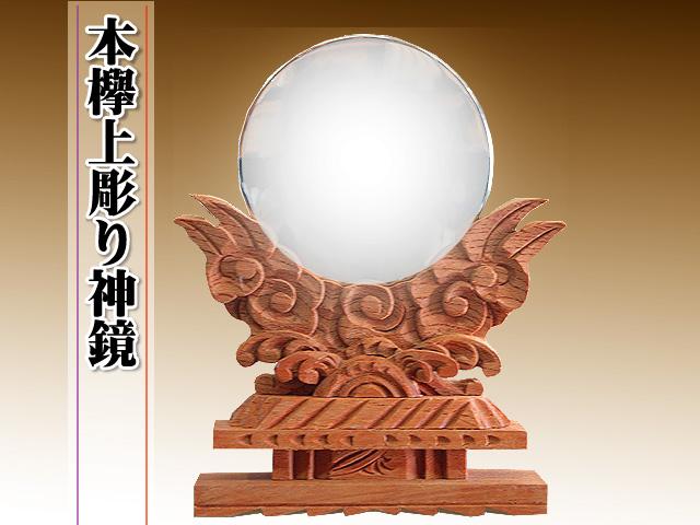 【神鏡】本欅極上彫り神鏡2.5寸