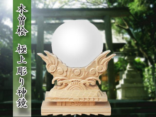 【神鏡】木曽桧極上彫り神鏡2.5寸