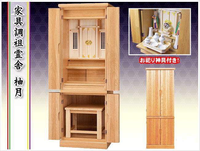 上置型 祖霊舎・御祖霊舎 現代型・家具調( 神徒壇 ) 柚月45号 台付き
