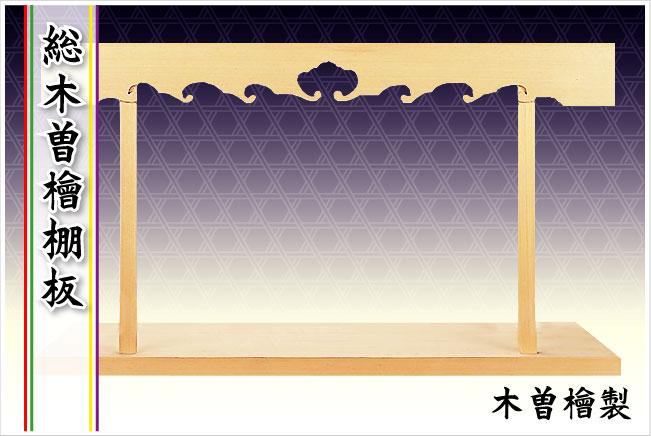 【神棚 棚板】総木曽檜神棚板3尺6寸5分 木曽檜製 神棚板