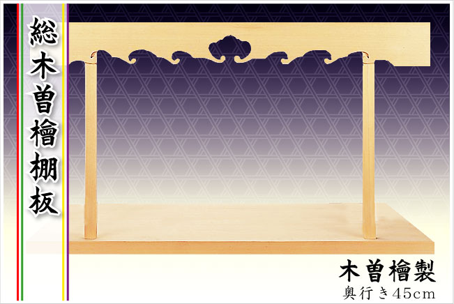 【神棚 棚板】総木曽檜神棚板3尺 奥行き45cm 木曽檜製 神棚板