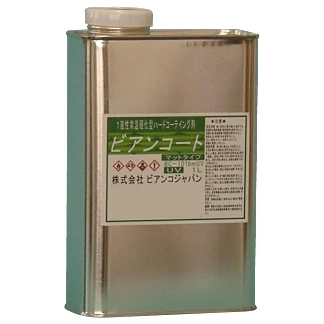 【送料無料】ビアンコジャパン(BIANCO JAPAN) ビアンコートBM ツヤ無し(+UV対策タイプ) 1L缶 BC-101bm+UV【代引き不可】