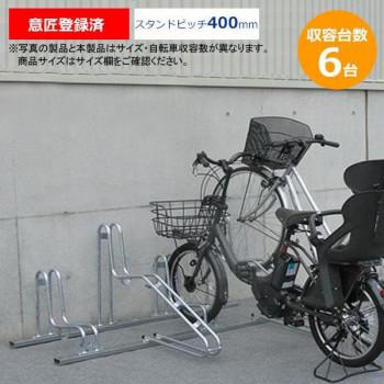 【送料無料】ダイケン 自転車ラック サイクルスタンド CS-G6 6台用【代引き不可】