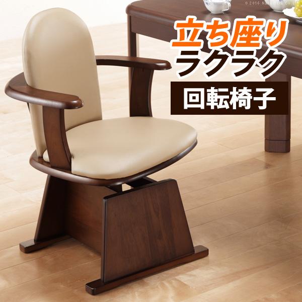 【送料無料】椅子 回転 木製 高さ調節機能付き 肘付きハイバック回転椅子 〔コロチェアプラス〕 肘掛 ダイニングチェア こたつチェア イス 一人用 レザー 背もたれ ダイニングこたつ 炬燵 ハイタイプ【代引き決済不可】