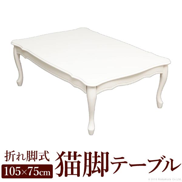【送料無料】テーブル ローテーブル 折れ脚式猫脚テーブル 〔リサナ〕105×75cm 折りたたみ 折り畳み センターテーブル 猫足 ホワイト 白 座卓【代引き決済不可】