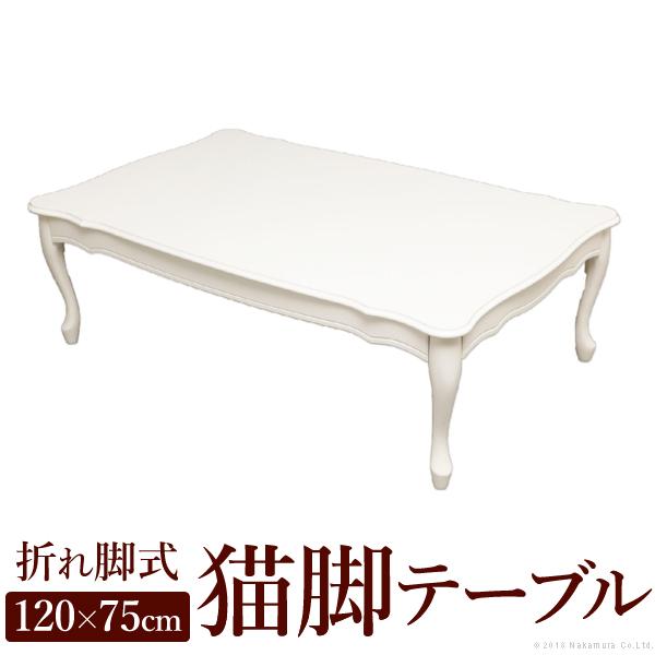 【送料無料】テーブル ローテーブル 折れ脚式猫脚テーブル〔リサナ〕120×75cm 折りたたみ 折り畳み 猫足 ホワイト 白 座卓【代引き決済不可】