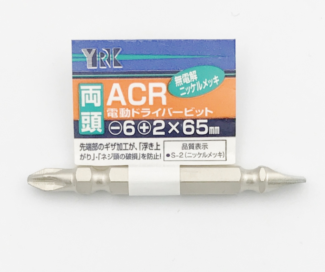 ビットの先端部のギザ加工が浮き上がりとネジ頭の破損を防止 配送員設置送料無料 軽減 バラ 単品 コンビビット インパクト ドリルドライバー ギザ付き マイナス6 2 70%OFFアウトレット 両頭タイプ RK 65ミリ プラス2 -6×65mm ACR電動ドライバービット