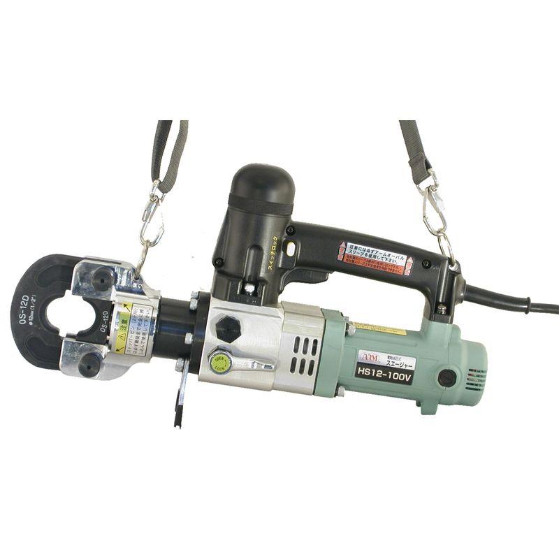 台付ワイヤーロープ製作の専用工具です ワイヤーロープ径φ6mm~φ12mmの繊維心ワイヤーロープ対象 ARM アーム 電動油圧式スエージャー ご注文で当日配送 最安値に挑戦 HS12-100V 取寄品 セット アーム産業 電動工具 圧着 arm diy