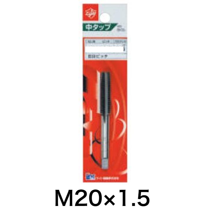 メートルネジ用のハンドタップ Light ライト精機 中タップ 超激安特価 100%品質保証 M20×1.5 メートルネジ ネジ切り ハンドタップ ネジ山 2番