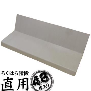 エムエフ ろくはら階段直用 48枚入厚3mm×幅720mm×踏み板200~230mm×ケコミ130×160mmMF 階段養生 階段の養生材