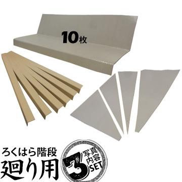 エムエフ ろくはら階段廻り用(直用10枚+廻り用2組+紙管6本)×3MF 階段養生 階段の養生材