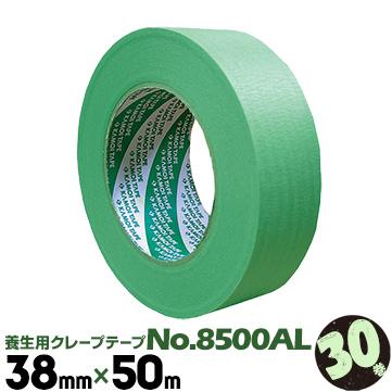カモイ加工紙 マスキング テープ ♯8500AL38mm巾×50m 30巻クレープ紙を基材としており、フローリングを痛めることなく、あらゆる養生シートを確実に固定 養生 階段 粘着テープ 仮止め
