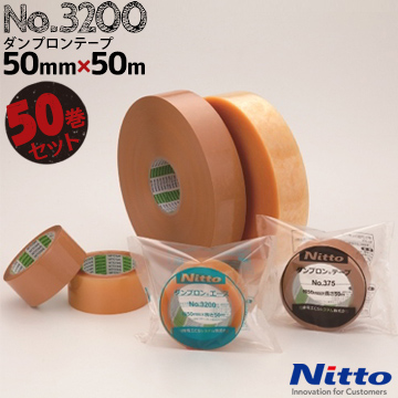 日東電工 ダンプロンエース No.3200 0.07mm厚 50mm幅×50m 50巻 強度と粘着力にすぐれた梱包用OPP粘着テープ