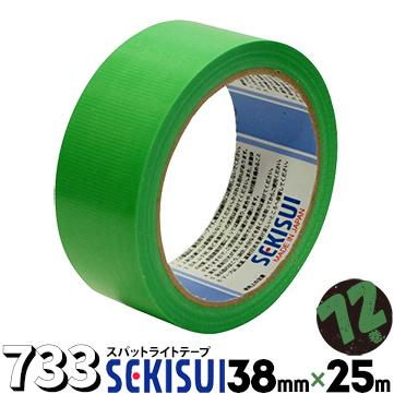 セキスイ スパットライトテープ #733緑38mm巾×25m72巻養生 建築 床用 仮止め 一時固定