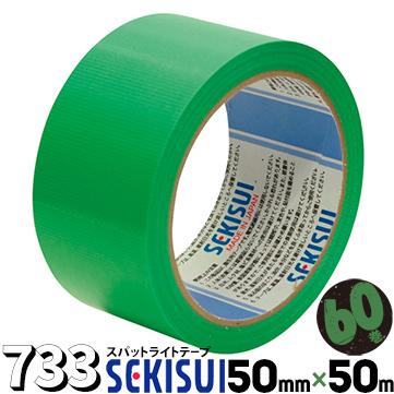 セキスイ スパットライトテープ #733緑50mm巾×50m60巻養生 建築 床用 仮止め 一時固定