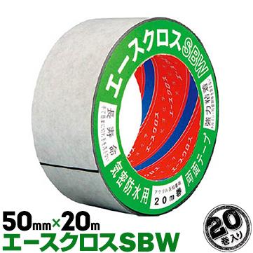 光洋化学 エースクロスSBW 0.23mm厚×50mm巾×20m 20巻  両面気密防水テープ 剥離紙付 テープ色:黒 サッシ窓·開口部周りの透湿·防水シートの固定·補修などに