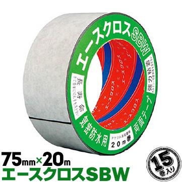 光洋化学 エースクロスSBW0.23mm厚×75mm巾×20m15巻両面気密防水テープ 剥離紙付 テープ色:黒 サッシ窓・開口部周りの透湿・防水シートの固定・補修などに