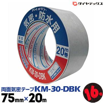 ダイヤテックス パイオランクロス 気密防水用テープKM-30-DBK 黒 【両面】75mm×20m16巻防湿シートのジョイント 透湿防水シートの固定 断熱材のジョイントに
