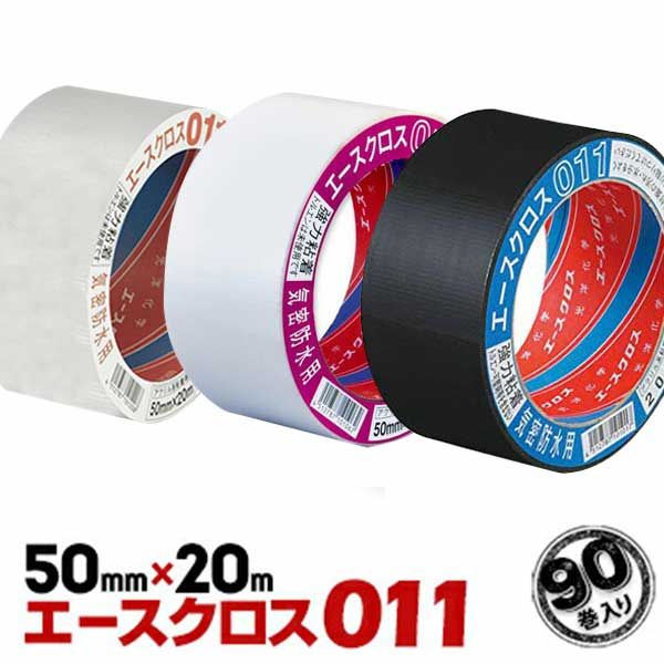光洋化学 エースクロス011 白・黒 50mm巾×20m 90巻 0.18mm厚気密フィルム 断熱材等のジョイント 固定 補修など