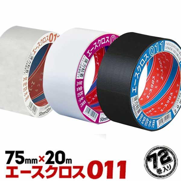 光洋化学 エースクロス011 白・黒 75mm巾×20m 72巻 0.18mm厚気密フィルム 断熱材等のジョイント 固定 補修など