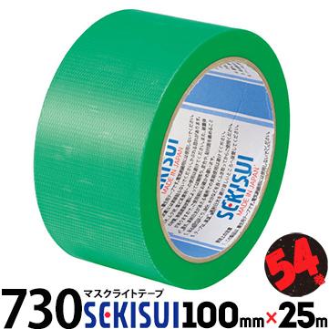 セキスイ マスクライトテープ No.730 緑100mm巾×25m54巻手で簡単に切れる、糊残りしにくい弱粘着テープ仮止め 養生資材の一時固定 養生テープ 床養生