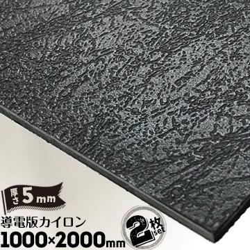マルイチ MARUICHI 導電板カイロン静電気対策用PP製養生ボード厚さ5mm1000mm×2000mm2枚クリーンボード CLEAN BORD 半永久型静電防止養生ボードクリーンルーム内への精密機器の搬入に