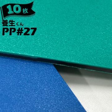 第一大宮 養生くん PP-27青/緑10枚厚さ 2.7mm910mm×1820mmプラスチック養生ボード 養生ボード 床養生材 壁養生材 帯電防止 引越し 搬入