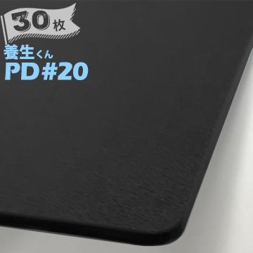 第一大宮 養生くん 導電性タイプ PD-20黒30枚厚さ 2.0mm910mm×1820mmプラスチック養生ボード 養生ボード 床養生材 壁養生材 帯電防止 引越し 搬入