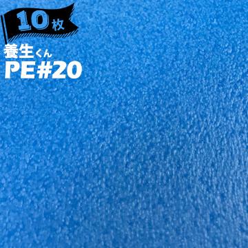 第一大宮 養生くん PE-20ライトブルー10枚厚さ 2.0mm850mm×1700mmプラスチック養生ボード 養生ボード 床養生材 壁養生材 引越し 搬入