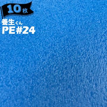 第一大宮 養生くん PE-24ライトブルー10枚厚さ 2.4mm910mm×1820mmプラスチック養生ボード 養生ボード 床養生材 壁養生材 引越し 搬入