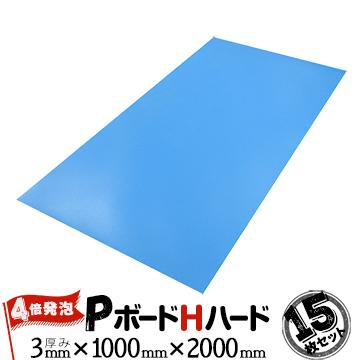 JSP PボードH ハード 4倍発泡 ライトブルー 3mm×1000mm×2000mm 15枚 床や壁などへの使用に最適な養生材 ボード マット 引越し用品 永久帯電防止