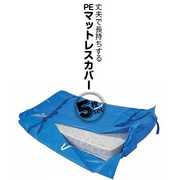 アサヒ PEマットレスカバータテ1960mm/ヨコ1400mm/高さ300mm5枚ベッドマットレス専用袋 マットレス入れ 引越し用梱包材