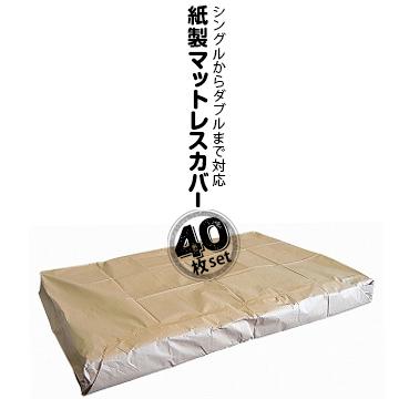 アサヒ 紙製マットレスカバータテ2240mm/ヨコ1820mm/高さ平袋40枚ベッドマットレス専用袋 マットレス入れ 引越し用梱包材