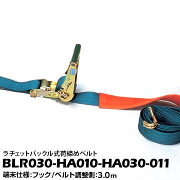 キトー ベルトラッシング R30HA1030端末仕様:フック金具/破断強度:3tfBLR030-HA010-HA030-011固定側:1m/調整側:3m/保護コーナー付き1本コンテナ車内の荷崩れ防止ガスボンベ、ピアノ、木材などの輸送に