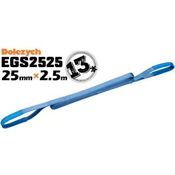 ベルト スリング EGS2525 13本 ベルト幅25mm×長さ2.5m 引越・配送・物流 大型荷物や一般重量物の吊下・運搬に 高品質