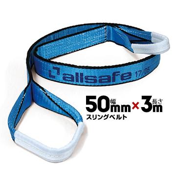 オールセーフ(allsafe)製 スリングベルトAS3E50-30 50×3m 1本3層構造 JIS等級取得品 アイ部分補強品