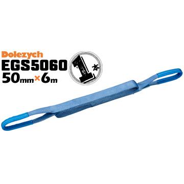 Dolezych社 ドイツ製 ベルトスリングEGS50601本ベルト幅50mm長さ6m両端アイ型 スリングベルト 重量物の吊り下げに webbing sling eye-slings web sling